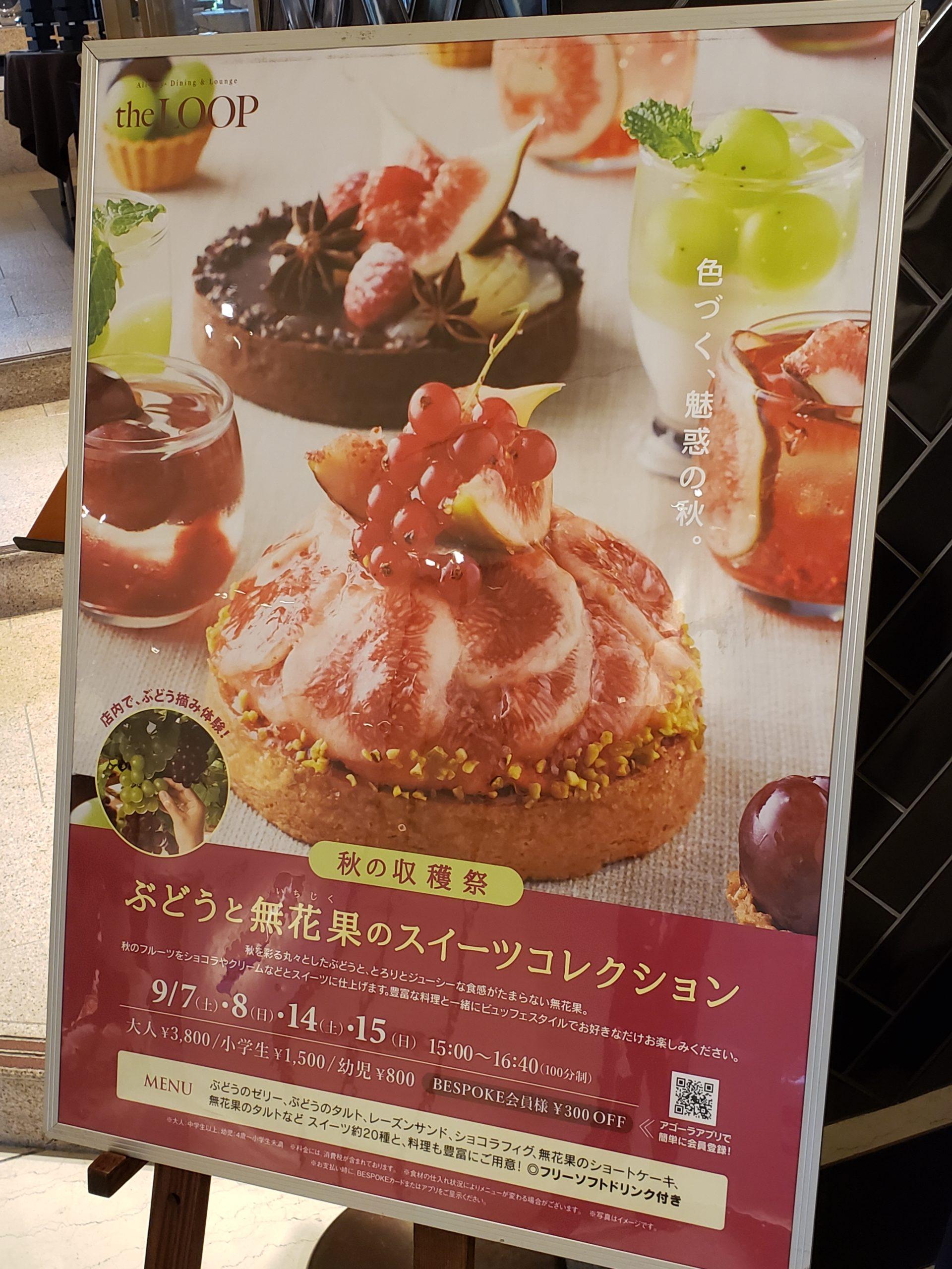 ホテルアゴーラ大阪守口 the LOOP 訪問日 9/7 前編